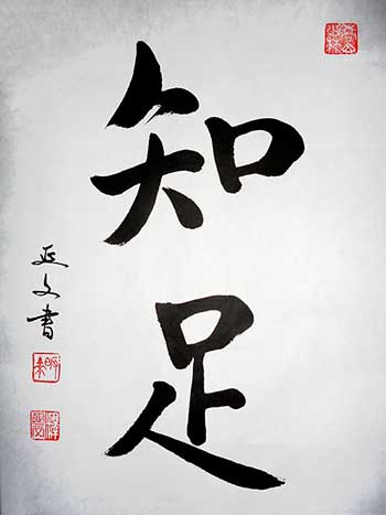 calligraphy-chinese